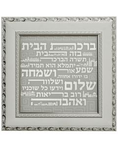 HOME BLESSING COLLAGE HEBREW