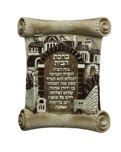 HOME BLESSING BROWN 13*16CM POLYRESIN