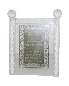 HOME BLESSING CRYSTAL STAND - POMEGRANATE FRAME HEBREW