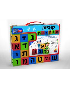 ALEF BET CUBES - 30 PIECES