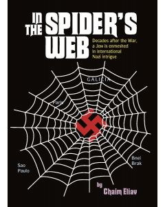 IN THE SPIDERS WEB BY CHAIM ELIAV