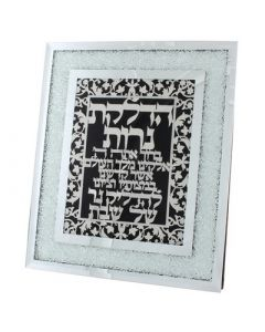 CANDLE BLESSING LASER CUT GLASS CHIPS DESKTOP HEBREW
