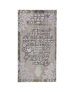 CANVAS HEBREW HOME BLESSING