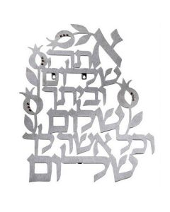 Wall Hanging, Laser-Cut Metal Home Blessing - ATA SHALOM