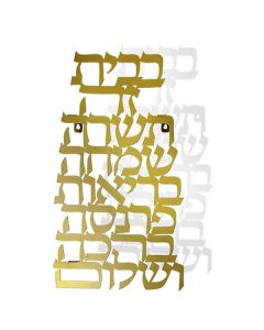 Wall Hanging, Laser-Cut Metal Home Blessing in Hebrew, Gold