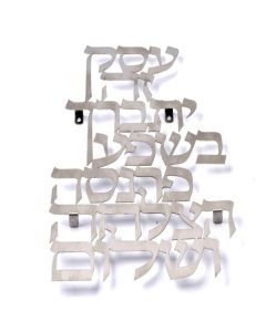 Wall Hanging, Laser-Cut Metal Business Blessing in Hebrew