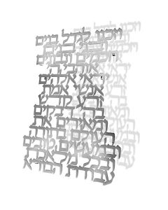 Wall Hanging, Laser-Cut Metal Children's Blessing in Hebrew