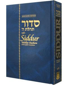 SIDDUR - PRAYER BOOK - ARIZAL HARD COVER LARGE 5.5 X 8.5