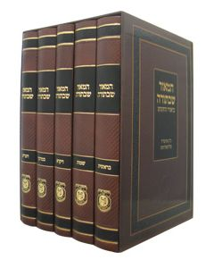 HAMAOR SHEBATORAH 5 VOL SET