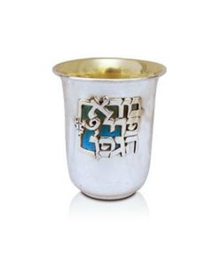 Kiddush Cup, Sterling Silver with Blessing