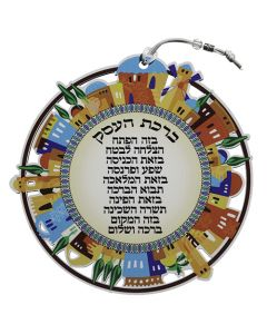 COLORFUL ROUND HEBREW BUSINESS BLESSING