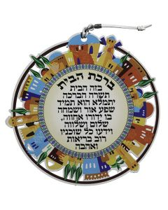 ROUND COLORFUL HEBREW HOME BLESSING