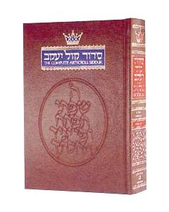 SIDDUR HEBREW / ENGLISH: COMPLETE FULL SIZE - ASHKENAZ