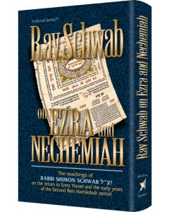 RAV SCHWAB ON EZRA AND NECHEMIAH -THE TEACHING OF RABBI SHIMON