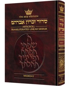 SIDDUR TRANSLITERATED LINEAR- WEEKDAY- SEIF EDITION