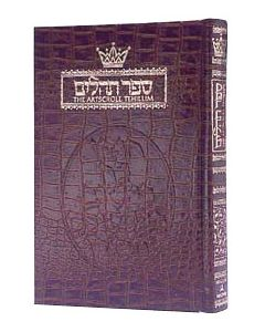 TEHILLIM / PSALMS - 1 VOL FULL SIZE ALLIGATOR LEATHER