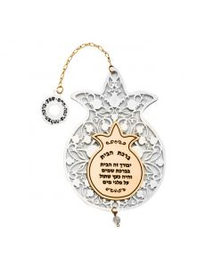 POMEGRANATE HOME BLESSING GOLD/SILVER PLATED HEBREW