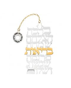 SEVEN BLESSINGS GOLD/SILVER PLATED HEBREW