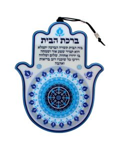 HAMSA HOME BLESSING HEBREW - BLUE POMEGRANATES