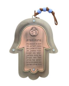 HAMSA HOME BLESSING HEBREW - COPPER AND BRONZE