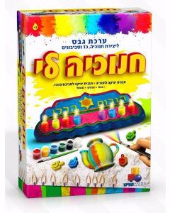 PAINT YOUR OWN MENORAH