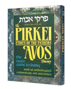 PIRKEI AVOS TREASURY- DELUXE GIFT EDITION