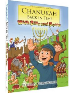 CHANUKA BACK IN TIME WITH BILLY AND BENNY