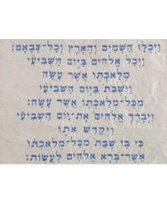 Challah Cover with Kiddush Text Embroidered in Blue
