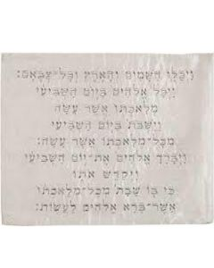 Challah Cover with Kiddush Text Embroidered in Silver
