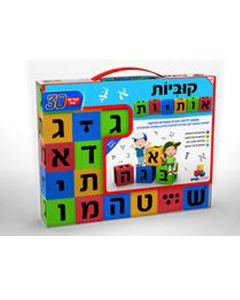 FOAM ALEF BET BLOCKS