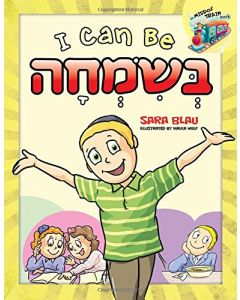 I CAN BE B'SIMCHAH