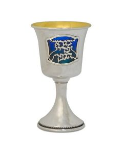 Kiddush Cup, Sterling Silver with Stem and Blessing