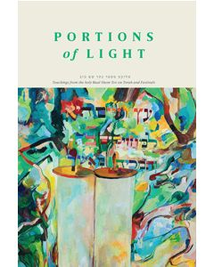 PORTIONS OF LIGHT