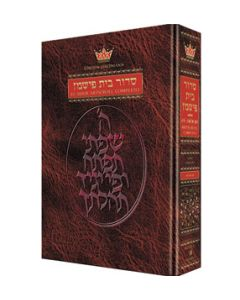 SPANISH EDITION OF THE SIDDUR- COMPLETE FULL SIZE - ASHKENAZ FISCHMAN
