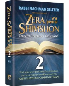 Zera Shimshon 2: The Sefer. The Stories. The Segulah